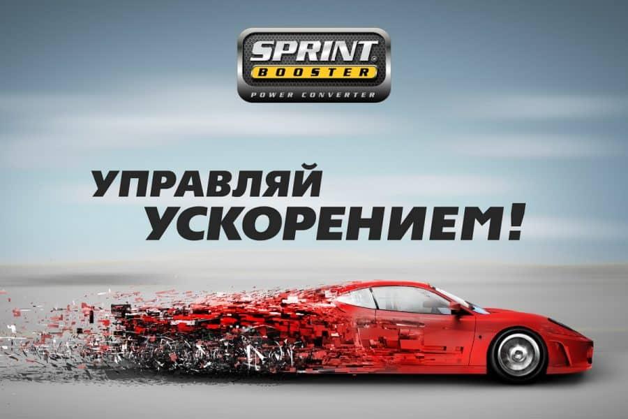 Спринт бустер 1