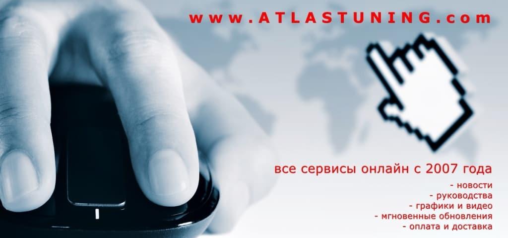 Сервисы онлайн-поддержки Атлас-тюнинг