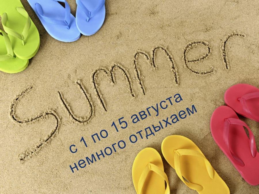 summer_atlas