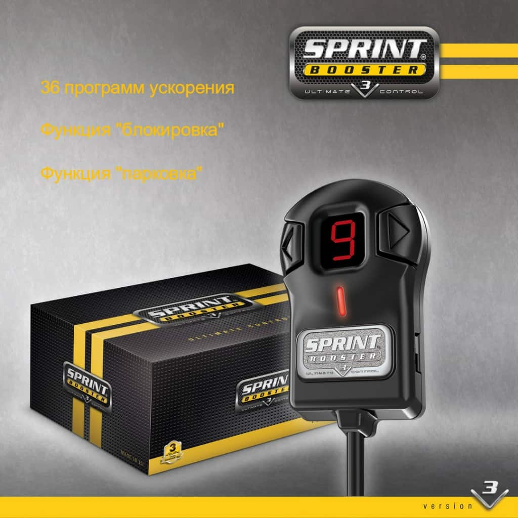 Sprint Booster Ultimate Control