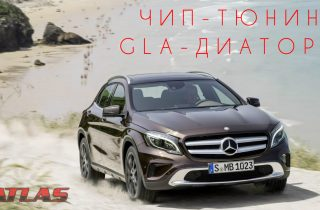 Чип тюнинг Mercedes GLA X156