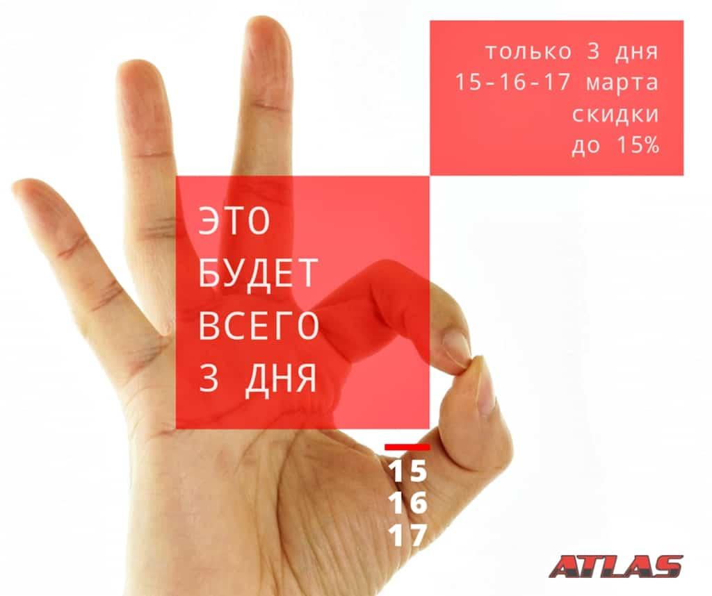 Всего 3 дня - акция от Атлас-тюнинг в марте