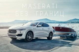 Гарантия 5 лет на автомобили Maserati