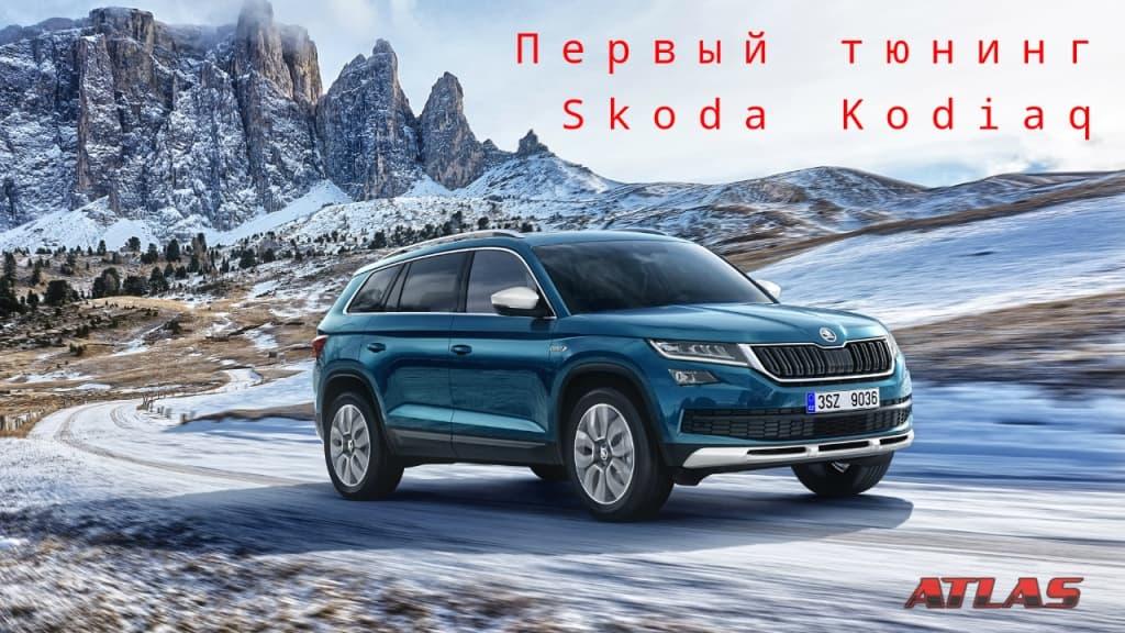 тюнинг Skoda Kodiaq
