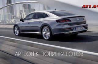 Тюнинг Volkswagen Arteon — качаем Артеон